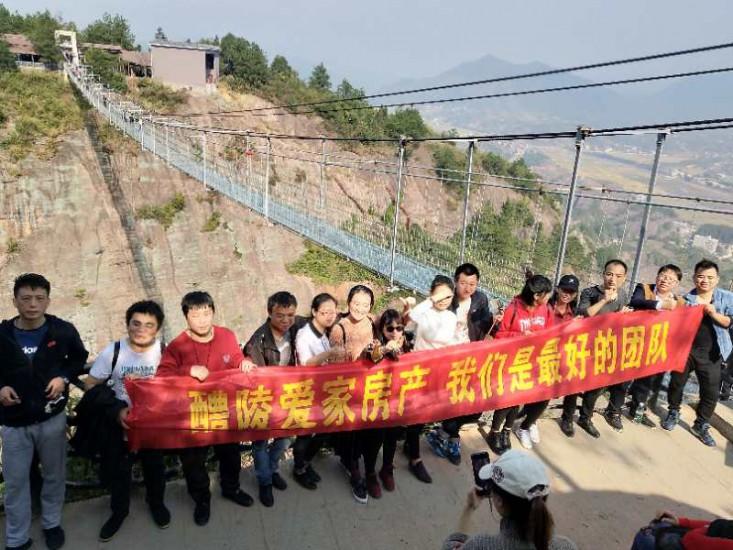 醴陵爱家石牛寨之旅(玻璃桥)