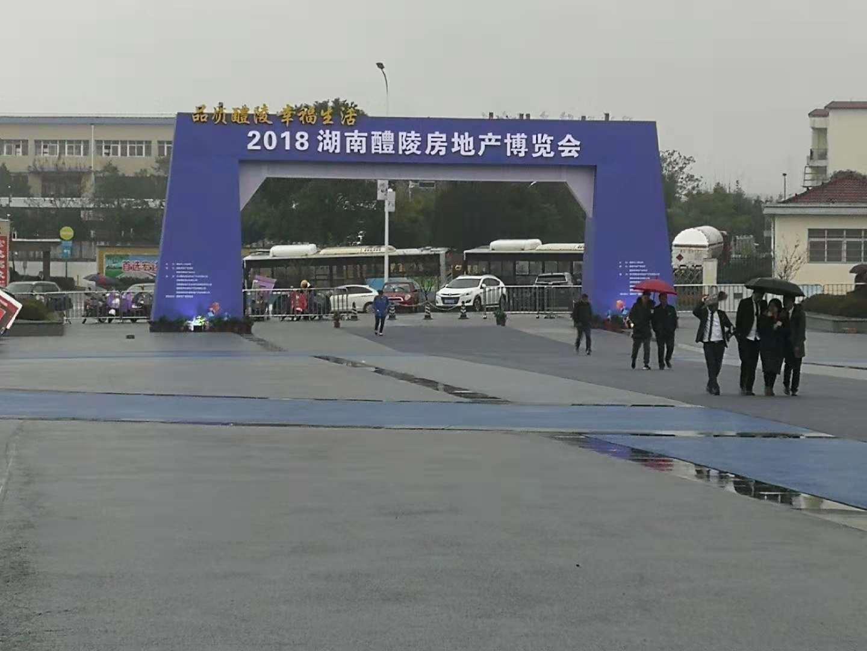 2019年醴陵市房博会开启